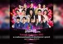ชาวอุดรเตรียมม่วนหลาย  คอนเสิร์ตช่อง 3 สนุกบุกทั่วไทยพร้อมบุกแล้ว