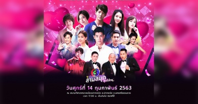"""คอนเสิร์ตช่อง 3 สนุก บุกทั่วไทยในโครงการ """" เทศบาลสีขาวด้วยมือเรา """""""