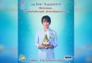 แฟรงกี้ วีรภัฎ อ่อนสอาด ขอเชิญชวนซื้อผลิตภัณฑ์ดอกมะลิวันแม่แห่งชาติ ประจำปี 2563 ของสภาสังคมสงเคราะห์ฯ