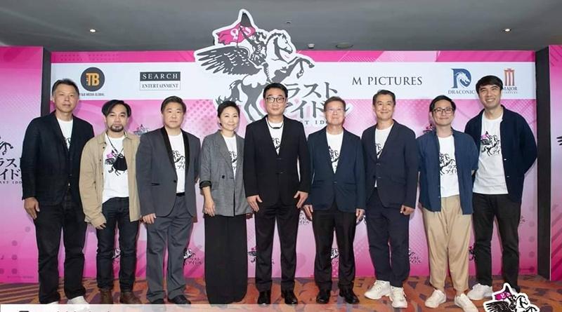 4 ยักษ์ใหญ่วงการบันเทิงไทยจับมือเขย่าวงการไอดอล  ร่วมมือกับคุณยาสุชิ อากิโมโตะ ตัวพ่อของวงการไอดอลตัวจริงจากญี่ปุ่นสร้างวงไอดอล Last Idol Thailand สู่ตลาดไทย พร้อมบุกตลาดโลก